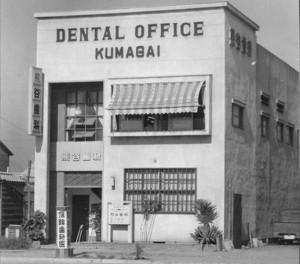 kumagaidentaloffice5